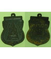 เหรียญพระพุทธชินราชน้อย วัดบางช้างเหนือ อ.สามพราน จ.นครปฐม เนื้อทองแดงรมดำ