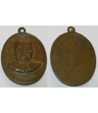 เหรียญหลวงพ่อหน่าย อินทสิโร รุ่นแรก อ.บางมูลนาค จ.พิจิต ปี 2512 เนื้อทองแดง มีจาร
