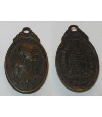 เหรียญหลวงปู่เพิ่ม วัดกลางบางแก้ว รุ่นครบรอบ 33 ปี มูลนิธิเพิ่มวิทยา ปี 2518 เนื้อทองแดง