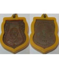 เหรียญพระราชธรรมาภรณ์ (หลวงพ่อเงิน) วัดดอนยายหอม เนื้อทองแดง ปี 2513 เหรียญที่่ 2