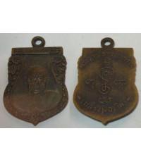 เหรียญพระราชธรรมาภรณ์ (หลวงพ่อเงิน) วัดดอนยายหอม เนื้อทองแดง ปี 2513