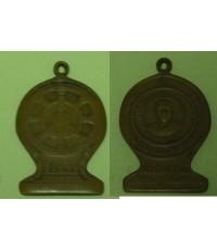เหรียญหลวงพ่อลี วัดอโศการาม ปี2500 เนื้อทองแดง