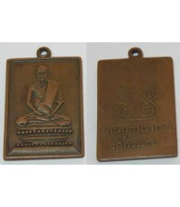 เหรียญหลวงปู่เผือก วัดกิ่งแก้ว รุ่นสอง ปี 2496 เนื้อทองแดง