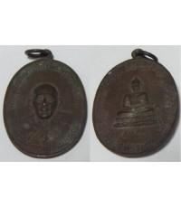 เหรียญพระครูสังฆวุฒาจารย์ (หลวงปู่เย่อ โฆษโก) วัดอาษาสงคราม พระประแดง รุ่นอายุ 90 ปี เนื้อทองแดง