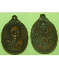 เหรียญหลวงพ่อคูณ วัดบ้านไร่ ปี 2522 เนื้อทองแดง จ.นครราชสีมา