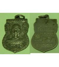 เหรียญพระครูหมุห์ทองดี สุวรรณโชติ เนื้ออาบาก้า