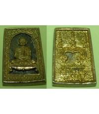 เหรียญหล่อ หลวงพ่อแพ วัดพิกุลทอง จ.สิงห์บุรี