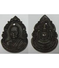 เหรียญฉีดหลวงปู่ดุลย์ ปี 2521 พิมพ์ใหญ่ เนื้อนวะโลหะ ต๊อกโค๊ต