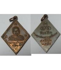 เหรียญพระครูอภิบาลสุทธิคุณ ที่ระลึกงานศพพระครูอภิบาล สุทธิคุณ ปี 2505 เนื้อทองแดง