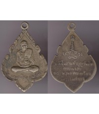 พระเครื่อง หลวงพ่อน้อย วัดธรรมศาลา เหรียญโล่ห์ ปี 2510 เนื้ออาบก้า ที่ระลึกในงานทำบุญวันเกิด ครบ7รอบ