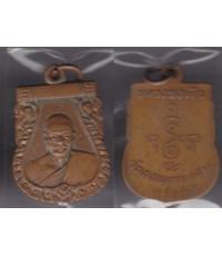 เหรียญหลวงพ่อเงิน วัดดอนยายหอม ปี 2507 เนื้อทองแดง