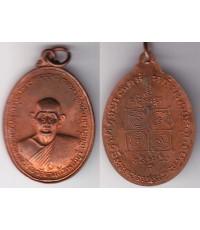 พระเครื่อง เหรียญหลวงพ่ออบ วัดถ้ำแก้ว จ.เพชรบุรี เป็นที่ระลึก อายุวัณโณ เนื้อทองแดง