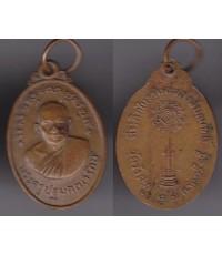 เหรียญพระครูปฐมคณารักษ์ ที่ระลึกในงานฉลองสมณศักดิ์ วัดวังตะกู รุ่นแรก ปี 2515 เนื้อทองแดง