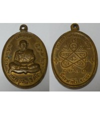 พระเครื่อง เหรียญหลวงพ่อทิม วัดระหารไร่ รุ่นเจริญพรบน เนื้อทองแดง