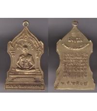 พระเครื่อง เหรียญหลวงพ่อเส็ง พระครูวิมลศีลาจารย์ วัดประจันตคาม ที่ระลึกในงานพระราชทารเพลิงศพ ปี 2508