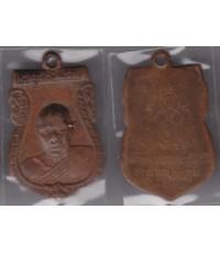 พระเครื่อง เหรียญพระครูสิริวุฒาจารย์ วัดท่าใน นครชัยศรี รุ่นสอง ปี 2502 เนื้อทองแดง