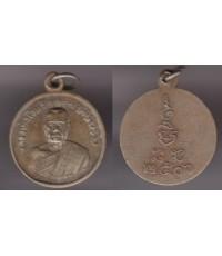 พระเครื่อง เหรียญหลวงพ่อเงิน วัดดอนยายหอม ปี 2506 เนื้ออาบาก้า