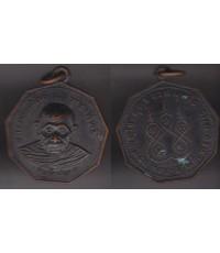 พระเครื่อง เหรียญหลวงพ่อคล้าย วาจาสิทธิ์ วัดสวนขัน รุ่นพิเศษ ปี 2517 เนื้อทองแดง