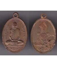 พระเครื่อง เหรียญหลวงพ่อพัฒน์ นารโท วัดพัฒนาราม ปี 2505 เนื้อทองแดง