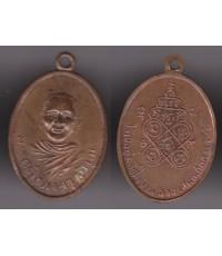 พระเครื่อง เหรียญพระครูโอภาสวุฒิคุณ งานฉลองสมณศักดิ์ ปี 2499 จ.ตรัง เนื้อทองแดง