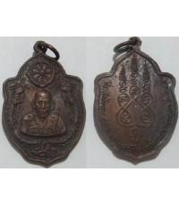 เหรียญหลวงพ่อเอีย วัดบ้านด่าน รุ่นมังกร ที่ระลึกงานฉลองอายุครบ 71 ปี เนื้อทองแดง ต๊อกโค๊ตด้านหน้า