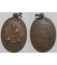 พระเครื่อง เหรียญที่ระลึกในการฉลองอนุสาวรีย์ หลวงพ่อกลั่น วัดพระญาติ เนื้อทองแดง ปี 2505