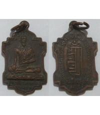เหรียญชีวกโกมารภัต ปี2499 เนื้อทองแดงรมดำ พระราชทานนาม วัดสมณาบริหาร สะพานขาว พระนคร