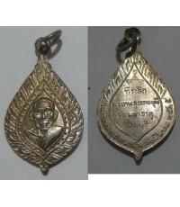 พระเครื่อง เหรียญที่ระลึกพระเทพสุวรรณมุนี วัดมหาธาตุ เพชรบุรี ที่ระลึกในงานพระราชทานเพลิงศพ ปี 2515