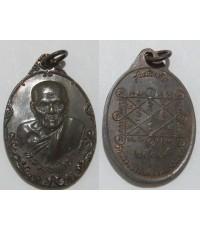 เหรียญหลวงพ่อบัว วัดกลางอ่างแก้ว จ.สมุทรสาคร รุ่นพิเศษ ปี 2519 เนื้อนวะโลหะ