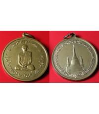 พระเครื่อง เหรียญในหลวงทรงผนวช  ที่ระลึกในการทรงผนวช วัดบวรนิเวศ เนื้อฝาบาตร บล๊อกธรรมดา ปี2508