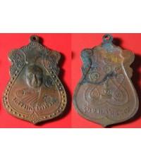 พระเครื่่อง เหรียญหลวงพ่อวัดหัวนา รุ่น 1 ปี 2507 จ.เพชรบุรี เนื้อทองแดง