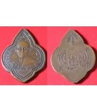 พระเครื่อง เหรียญพระอาจารย์ ฐีตีสาระเถระ เนื้อทองแดง หลังยันต์