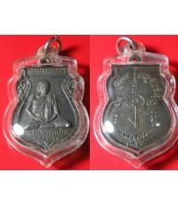 พระเครื่อง เหรียญพระอธิการแป้น กนตรตฺโค วัดนารีราษฎรประดิษฐ์ คลองสิบสอง 82 เนื้อเงิน