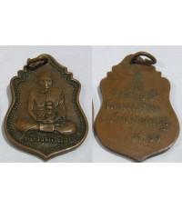 พระเครื่อง เหรียญหลวงพ่อน้อย วัดธรรมศาลา รุ่น ศ.11 เนื้อทองแดง