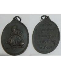 พระเครื่อง เหรียญหลวงพ่อเกษม เขมโก รุ่นพิเศษ ปี 2517 เนื้อทองแดงรมดำ