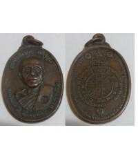 พระเครื่อง เหรียญหลวงพ่อคูณ ปริสุทโธ วัดบ้านไร่ อ.ด่านขุนทด  ที่ระลึกสร้างศาลาการเปรียญ เนื้อทองแดงร