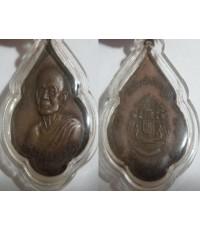 พระเครื่อง เหรียญหลวงปู่ดุลย์ อุตลโล วัดบูรพาราม รุ่นพิทักษ์สันติราษฎร์ ปี 2521 เนื้อทองแดง