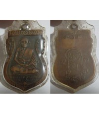 พระเครื่อง เหรียญพระครูจำปา จนฺทฺปโม (หลวงพ่อจำปา) ปี 2510 เนื้อทองแดง มีจาร