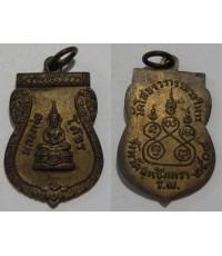 พระเครื่อง เหรียญหลวงพ่อโสธร ปี 2509 เนื้อทองแดงกะไหล่ทอง