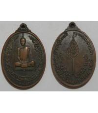 เหรียญหลวงปู่โต๊ะ วัดประตู่ฉิมพลี ปี2518 เนื้อทองแดง