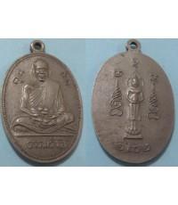 พระเครื่อง เหรียญธรรมรังสี (หลวงปู่ไข่) รุ่นแรก ปี 2502 เนื้ออาบาก้า