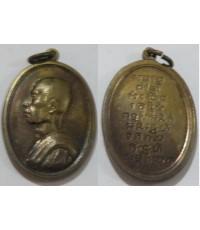 พระเครื่อง เหรียญกรมหลวงชินวรสิริวัฒน์  เนื้อฝาบาตร