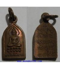 พระเครื่อง เหรียญพระไพรีพินาศ ปี 2595 พิมพ์ธรรมดา เนื้อทองแดงผิวไฟ