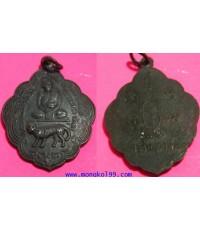 พระเครื่อง เหรียญอาจารย์นำ ชินวโร วัดดอนศาลา พัทลุง ปี 2513 เนื้อทองแดงรมดำ