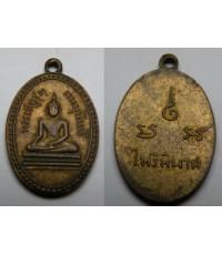 พระเครื่อง เหรียญพระไพรีพินาศ พระเสฎฐตฺ อามมุนินท์ เนื้อทองแดงกะไหล่ทอง