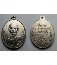 พระเครื่อง เหรียญพระอุปฌาย์ ทองใบ ฐีตวิตฺโต ที่ระลึกทำบุญอายุครบ 58 ปี และสรงน้ำ วัดอบทม อ.วิเศษไชยช