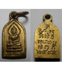 พระเครื่อง เหรียญพระไพรีพินาศ ปี 2495 บล็อคทองคำ เนื้อทองแดงกะไหล่ทอง