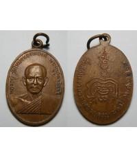 พระเครื่อง เหรียญหลวงพ่อทองอยู่ ที่ระลึกอายุครบ 80 วัดใหม่หนองพระองค์ ปี 2509 รุ่นแรก เนื้อทองแดง จ.