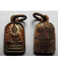 พระเครื่อง เหรียญพระพุทธชินสีห์ วัดบวรนิเวศ ปี 2499 เนื้อทองแดง