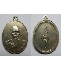 พระเครื่อง เหรียญพระราชสาครมุนี รุ่นแรก เนื้ออาบาก้า